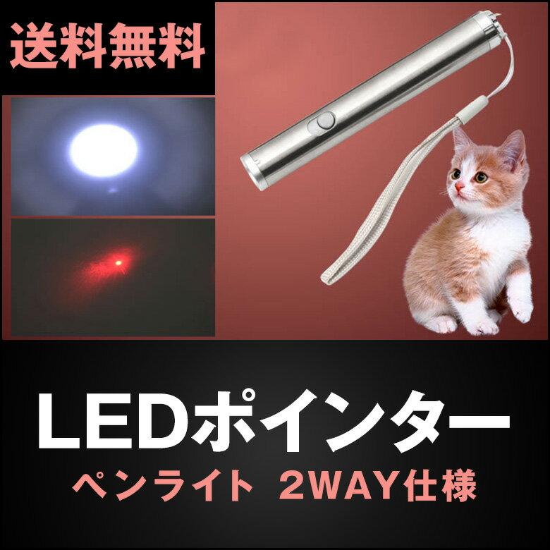 LEDポインター LEDライト 2WAY仕様 ペンライト 懐中電灯 光 おもちゃ 玩具 遊具 ペット用品 キャット ライト 猫じゃらし ★500円 ポッキリ 送料無料