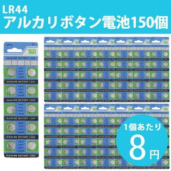 送料無料LR44アルカリボタン電池10個入りシート×15個セットVinnicボタン電池1.5V水銀0%LR44-10BP_15M