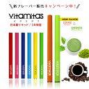 ビタミン 電子タバコ リキッド 使い捨て ビタミタス 選べる vitamitas 正規品 ビタミン水蒸気スティック ビタミンタバ…