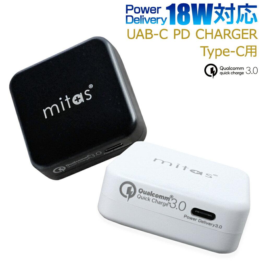 \50%OFF/ 2年保証 PD QC 充電器 急速 USB Type-C タイプC 18W ACアダプター QuickCharge3.0 PDチャージャー ER-JXAC160