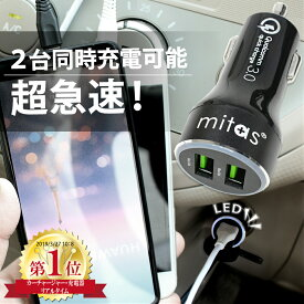 【 Quick Charge 3.0 搭載】 急速充電 カーチャージャー シガーソケット USB 車載充電器 6A 12V-24V対応 iphone Android スマホ タブレット 最大出力36W 2ポート mitas