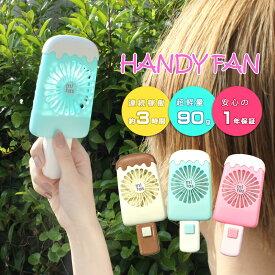 ハンディファン アイスキャンディ 扇風機 ハンディ USB 手持ち ハンディ扇風機 携帯扇風機 ポータブル送風機 ハンディーファン 充電式 風量切替 携帯 おしゃれ かわいい アイスキャンディー アイスキャンデー SNS 夏物 ER-ICFAN