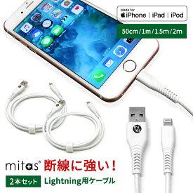 【全品ポイント10倍 本日限定 12/10 23:59迄】長さが選べる2個セット ライトニングケーブル Lightningケーブル iPhone 充電 ケーブル 2m 1.5m 1m 0.5m 認証 MFI急速充電 2.4A 断線しにくい Apple認証 MFI認証 iPhoneXS iPhoneXSMax iPhoneXR iPhoneX iPhone8
