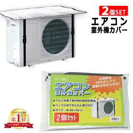 室外機カバー 2個セット アルミ エアコン エアコン室外機カバー 遮熱 サンカット 日よけ シート パネル 節電 省エネ エコ 効果 反射 保護カバー 直射日光 太陽熱 カット 送料無料