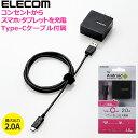 充電器 コンセント USB ACアダプタ Type-C 1.5m ケーブル同梱 エレコム 1ポート 2.0A 急速充電 急速 スマホ USB充電器…