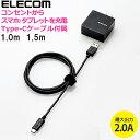 充電器 コンセント USB ACアダプタ Type-C 1.5m 1.0m ケーブル同梱 エレコム 1ポート 2.0A 急速充電 急速 スマホ USB…