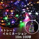 雑誌掲載中 クリスマス イルミネーション 連結可 LED 100球 100灯 10m イルミネーションライト モチーフ ツリー サン…