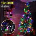 クリスマス イルミネーション ストレートライト LED 200球 200灯 15m 黒線 デコレーション 飾り付け ガーデン 庭 装飾…
