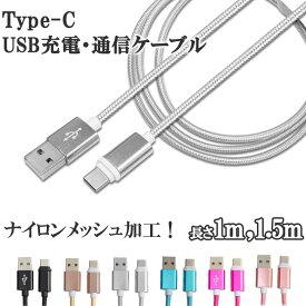 TypeC USB Type-C ケーブル 約 1m 1.5m 断線しにくい タイプC ケーブル 充電ケーブル Type c 対応 充電 データ通信 ER-ALTPC