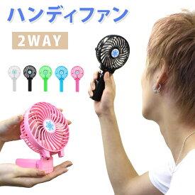 ハンディファン 扇風機 ハンディ USB 手持ち 携帯 充電式 ハンディ扇風機 折りたたみ 卓上 携帯扇風機 USB扇風機 卓上扇風機 持ち運び 小型 コンパクト 上下 の角度調節可能 夏物 ハンディーファン ファン ER-HF308