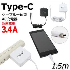 急速充電器 ACアダプター typec 充電器 TypeC 一体型 ACアダプタ タイプC ケーブル 最大3.4A 海外OK Type-C AC コンセント アンドロイド スマホ Xperia PSE mitas
