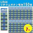 LR44 アルカリボタン電池 10個入りシート×15セット 計150個 ボタン電池 ER-LR4410P_15M