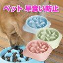 ペット 早食い防止 犬 フードボウル ペットボウル スローフード 丸飲み 防止 食器 ペット用品 丸洗い可能 餌入れ 小型…