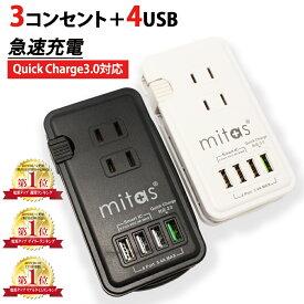 電源タップ 急速充電器 ACアダプター ACアダプタ AC USB コンセント 3口 4ポート 計5.4A 1400W 充電器 QC3.0 急速充電 タップ 収納 iPhone アンドロイド スマホ タブレット ハイブリッドタップ ハイブリットタップ