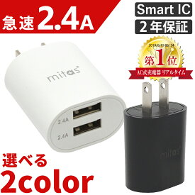 急速充電器 ACアダプター 2年保証 USB-ACアダプタ 2ポート 2.4A USB スマートIC 充電器 チャージャー PSE認証 USB充電器 コンセント アンドロイド スマホ iphone android ER-UALY24