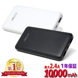 モバイルバッテリー 大容量 10000mAh PSE認証 2.4A 急速充電 2台同時充電 スマートIC iPhone 充電器 1年保証 mitas ER-MBSIC10