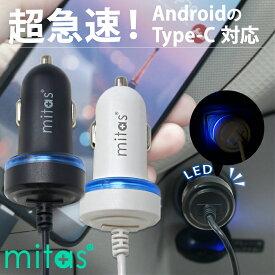 【年中無休即日配送】AndroidのType-C対応 カーチャージャー タイプCケーブル一体型 急速充電 3A シガーソケット Type-C スマホ 12V 24V mitas ER-TCDC3
