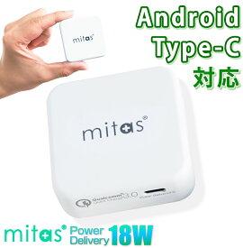 Android Type-C対応 PD QC 充電器 急速 USB Type-C タイプC 18W ACアダプター QuickCharge3.0 PDチャージャー mitas ER-JXAC160