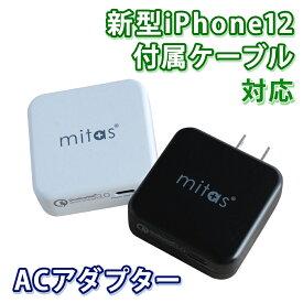 新型 iPhone12 付属ケーブル対応 Type-C対応 PD QC 充電器 急速 USB Type-C タイプC iPhone12充電器 18W ACアダプター QuickCharge3.0 PDチャージャー Android mitas ER-JXAC160