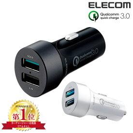 カーチャージャー Quick Charge 3.0 エレコム 急速充電 5.4A シガーソケット USB 2ポート 車載充電器 12V 24V ELECOM MPA-CCUQ02WH EC-DC02BK