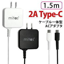 Type-C 充電器 ACアダプタ 急速充電 アンドロイド android 一体型 タイプC ケーブル 最大2A 海外OK AC コンセント PSE取得 mitas
