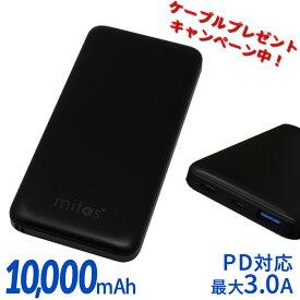 【年中無休即日配送】モバイルバッテリー 大容量 急速充電 10,000mAh PD3.0 QC3.0 2台同時充電 Type-C タイプC iPhone タブレット Xperia Galaxy 充電器 mitas ER-MBPD10