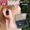 【クーポン使用で500円OFF】Bluetoothイヤホン 片耳 両耳 自動ペアリング Hi-Fi高音質 EDR搭載 Bluetooth5.0 IPX8防水…