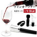 ワインオープナー 4点セット エアー 空気圧 ワインオープナー ボトルストッパー ワインポアラー ホイルカッター ワイ…