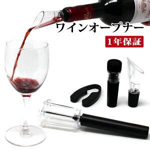 ワインオープナー 4点セット 簡単 エアー 空気圧 ワインオープナー ボトルストッパー ワインポアラー ホイルカッター ワイングッズセット4点セット エアーワインオープナー ポンプ式 エア