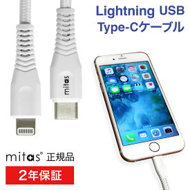 type-c Lightning ケーブル apple認証 PD対応 急速充電 2m 1.5m 1m タイプC - ライトニングケーブル MFI認証 断線 丈夫 充電ケーブル パワーデリバリー iPhoneX iPhoneXS iPhoneXS MAX iPhoneXR iPad iPod type c typec