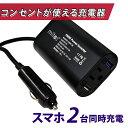 カーインバーター Quick Charge 3.0 シガーソケット コンセント 12V車 100V 150W 電源 車載充電器 USB 2ポート 充電器…