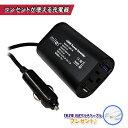 【プレゼント付き】カーインバーター Quick Charge 3.0 USB 2ポート シガーソケット コンセント 12V車 100V 150W カー…