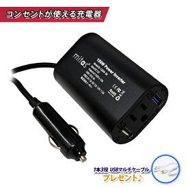 【プレゼント付き】カーインバーター Quick Charge 3.0 USB 2ポート シガーソケット コンセント 12V車 100V 150W カーチャージャー 車載充電器 急速充電器 DC AC QC3.0 インバーター 防災