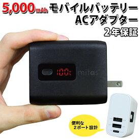 【500円OFFクーポン】予約商品 モバイルバッテリー 大容量 5000mAh PSE認証 2.4A 急速充電 充電器 iPhone AC充電器 1年保証 mitas ER-ACMB5000