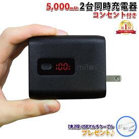 【プレゼント付き!】モバイルバッテリー ACアダプター 2年保証 2.4A 急速充電 大容量 5000mAh PSE認証 ac 内蔵 充電器 iPhone AC充電器 mitas ER-ACMB5000