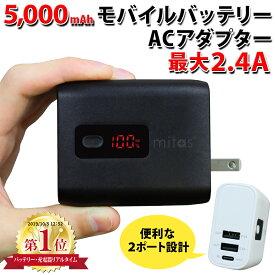 2年保証 モバイルバッテリー ACアダプター 2.4A 急速充電 大容量 5000mAh PSE認証 ac 内蔵 充電器 iPhone AC充電器 mitas ER-ACMB5000