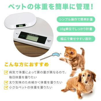 ペットペット用体重計デジタル体重計ペット用品犬猫うさぎデジタル表示子犬小型犬体重管理健康管理肥満対策介護スケールペット用計量薄型風袋