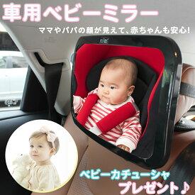 【プレゼント付き!】車用ベビーミラー 車内ミラー 補助ミラー ルームミラー インサイトミラー ヘッドレスト 360度回転 角度調整 子供 赤ちゃん チャイルドシート 後部座席 車内 ベビー 車用品 mitas
