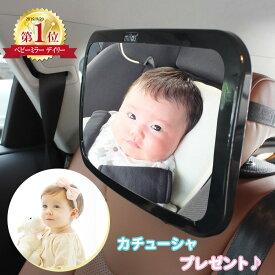【プレゼント付き!】車用ベビーミラー 車内ミラー 補助ミラー ルームミラー インサイトミラー ヘッドレスト 360度回転 角度調整 子供 赤ちゃん チャイルドシート 後部座席 車内 ベビー 車用品 ミラー mitas