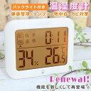 【年中無休即日配送】デジタル温湿度計 デジタル時計 壁掛け 温湿度計 ベビー ベビー用品 デジタル 温度計 湿度計 時…