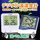 デジタル温湿度計 デジタル時計 インフルエンザ 壁掛け 温湿度計 ベビー ベビー用品 デジタル 温度計 湿度計 時計機能…