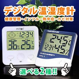 デジタル温湿度計 デジタル時計 インフルエンザ 壁掛け 温湿度計 ベビー ベビー用品 デジタル 温度計 湿度計 時計機能 熱中症 風邪 カビ 肌ケア ベビー スタンド マグネット フック穴付き 測定器 おしゃれ mitas