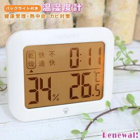 デジタル温湿度計 デジタル時計 壁掛け 温湿度計 ベビー ベビー用品 デジタル 温度計 湿度計 時計機能 熱中症 風邪 カビ 肌ケア ベビー スタンド マグネット フック穴付き 測定器 おしゃれ mitas