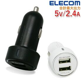 ELECOM エレコム 車載充電器 シガーソケット カーチャージャー USB 2ポート 計2.4A 最大出力2.4A 12-24V対応 iPhone android チャージャー 小型 大型車 アンドロイド スマホ