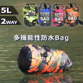 防水バッグ 5L 防水 多機能 大容量 防水ケース かばん バッグ プール 海 海水浴 マリンスポーツ ダイビング 川 釣り 川釣り 海釣り スイミング スイミングバッグ 登山 迷彩 迷彩カラー ショルダーバッグ キャンプ アウトドア ER-WB5L