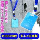 【即納】 ウイルスシャットアウト 日本製 首下げタイプ 高性能 ウイルス 除去 除菌 首...