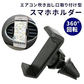 スマホホルダー 車載ホルダー エアコン吹出口 車載 iPhone11 iPhone11 Pro iPhonese iPhone 車 角度調整可能 360度 伸縮 自在 スタンド カーホルダー カー用品 スマートフォン アイフォン ER-ACHR-BK