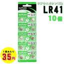 【即納】【在庫あり】LR41電池 10個セット 体温計 体温計電池 ボタン電池 アルカリボタン電池 アルカリ電池 SUNCOM LR…
