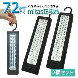 2個セット LEDライト 72灯 大光量LEDライトバー 強力 明るい フック マグネット で設置しやすい ハンディ 懐中電灯 卓上 アウトドア LED 乾電池式 ER-LBAR72
