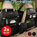 シートバックポケット 2個 後部座席 大容量 スペース 収納ポケット 多機能 ドライブポケット 小物入れ 高級感 車 収納…